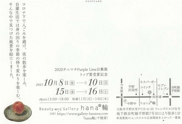 スキャン_20210919 (4)_GF.jpg