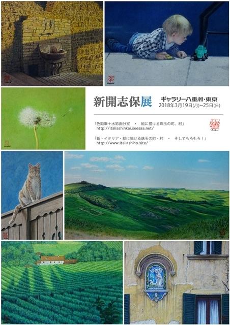 S.Shinkai2018_TOKYO_edited-1_GF.jpg