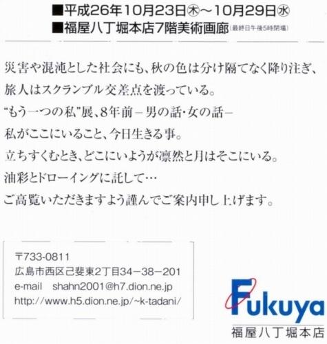 s-41-fukuya-1-1.jpg